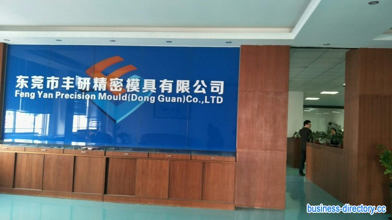 Fengyan Mould Company2