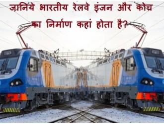 你知道印度铁路客车和发动机的制造地吗?